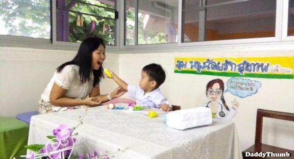 ลูกป่วยบ่อยเมื่อเริ่มไปโรงเรียน