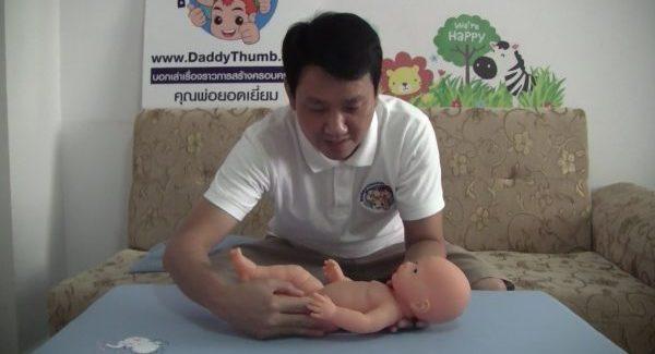 เด็กทารกแรกเกิดควรนอนท่าไหน