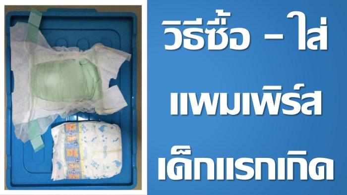 แม่ไม่อยู่พ่อก็ทำได้.. วิธีเลือกซื้อ-วิธีใส่- ถอด แพมเพิร์ทเด็กแรกเกิด