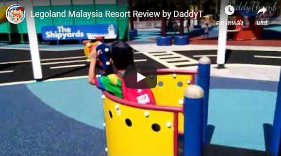 Legoland Malaysia Resort Review by DaddyThumb