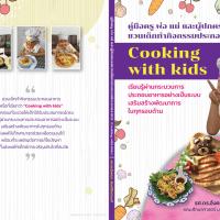 คู่มือครู พ่อ แม่ และผู้ปกครอง ชวนเด็กทำกิจกรรมประกอบอาหาร Cooking with Kids หน้าหลัง1