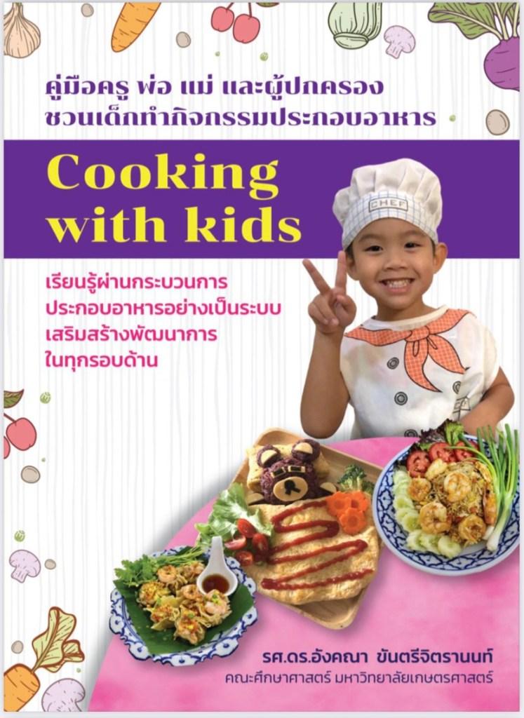 คู่มือครู พ่อ แม่ และผู้ปกครอง ชวนเด็กทำกิจกรรมประกอบอาหาร Cooking with Kids