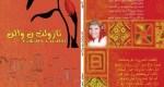 الشاعرة الأمازيغية صفية عز الدين تصدر ديوانها الأول
