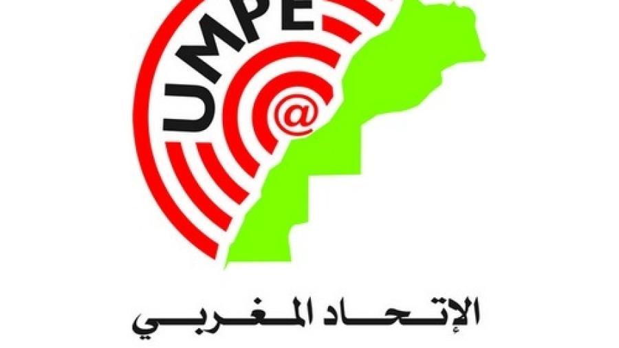 الاتحاد المغربي للصحافة الإلكترونية يفتح عريضة وينظم وقفة أمام مبنى البرلمان للمطالبة بإطلاق سراح الصحفي مصطفى الحسناوي