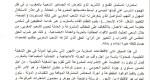 النقابات التعليمية بزاكورة تدين الاقتطاعات من الاجور وتقرر خوض اضراب لمدة 48 ساعة