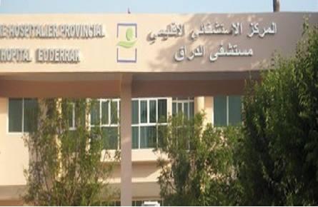 هيئة حقوقية تتهم المندوب الاقليمي للصحة بزاكورة بالتستر على غياب طبيبة امراض العيون