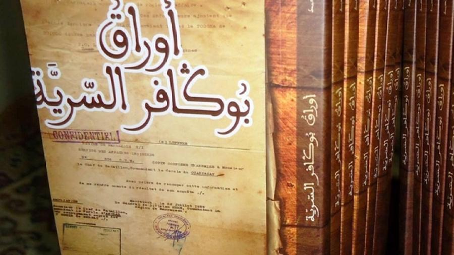 """قراءة في كتاب """" أوراق بوكافر السرية """" للأستاذ ميمون أم العيد"""