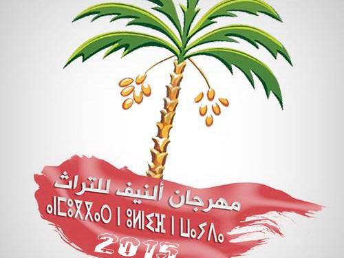 مهرجان ألنيف للتراث تنوع و تميز أيام 21 ،22 ،23 و 24 ماي بمركز النيف