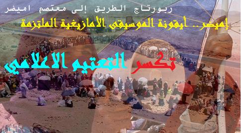 الحلقة الممنوعة من البت: التعتيم الاعلامي على أيقونة الموسيقى الأمازيغية الملتزمة ( فيديو )