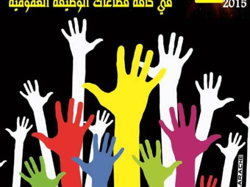 الإضراب العام يشل الوظيفة العمومية والجماعات والدراع النقابي للبيجدي ظل يتيما إلى جانب إختيارات الحكومة