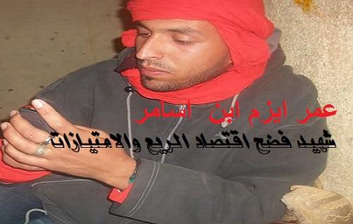 «عمر ايزم» شهيد النضال ضد الريع ونظام الامتيازات