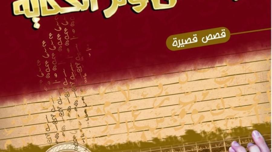 ورزازات : نادي عكاظ للإبداع الأدبي والمسرحي يصدر مجموعة قصصية رابعة مبدعوها تلاميذ وتلميذات