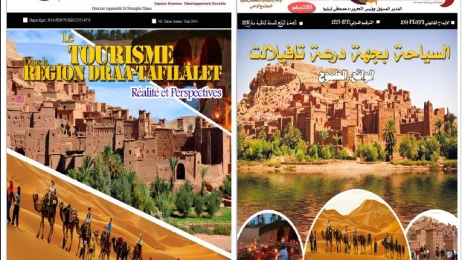"""""""السياحة بجهة درعة تافيلالت , الواقع.. الطموح"""" محور العدد الجديد من مجلة واحات المغرب"""