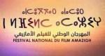 إلغاء الدورة السابعة للمهرجان الوطني للفيلم الأمازيغي لهذه الأسباب