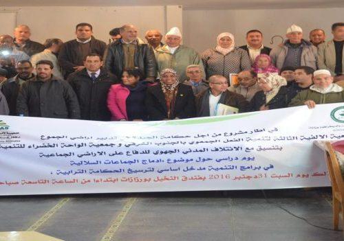 إدماج الجماعات السلالية في برامج التنمية مدخل أساسي لترسيخ الحكامة الترابية