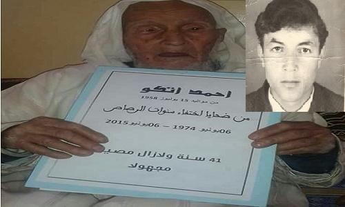 بعد 42 سنة من البحت .. رحيل «علي أوتكو» دون أن يكتشف حقيقة اختفاء ابنه خلال سنوات الجمر والرصاص