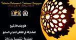 ورزازات : فتح باب الترشيح للمشاركة في الملتقى الدولي السابع للصناعة التقليدية