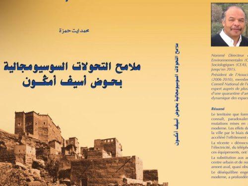 «ملامح التحولات السوسيومجالية بحوض أسيف أمكون»، إصدار جديد للأستاذ محمد ايت حمزة