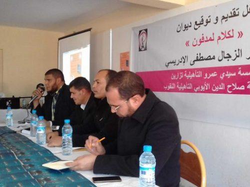 توقيع كتاب «لكلام لمدفون» لمؤلفه مصطفى الإدريسي بتازارين