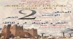 الملتقى الوطني الثاني للشعر يوم السبت 18 مارس بتنجداد
