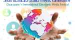 ورزازات تحتضن النسخة الثانية لمهرجانها الدولي للإعلام الإلكتروني ما بين29  ابريل الى 08  ماي