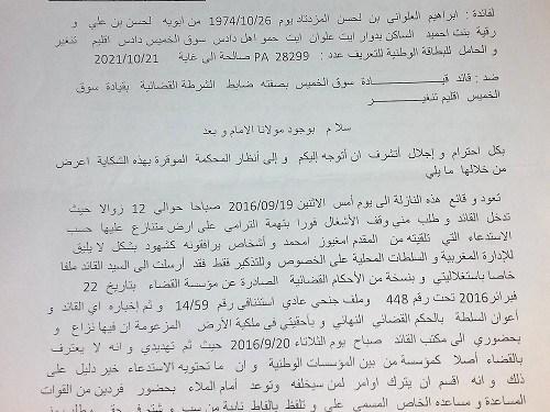تنازع الاختصاص بين وزارة العدل والحريات وقائد قيادة سوق الخميس دادس