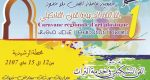 «القافلة الجهوية للفن التشكيلي» في أولى محطاتها بمدينة الرشيدية
