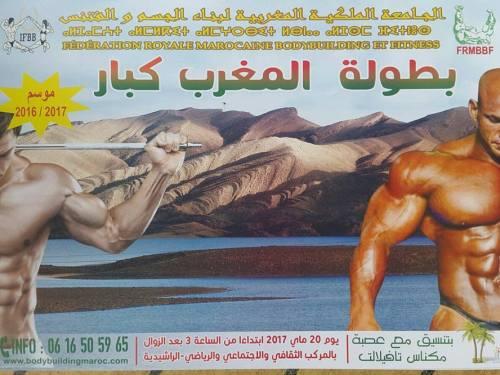 الرشيدية تحتضن بطولة المغرب كبار في بناء الجسم والفيتنس