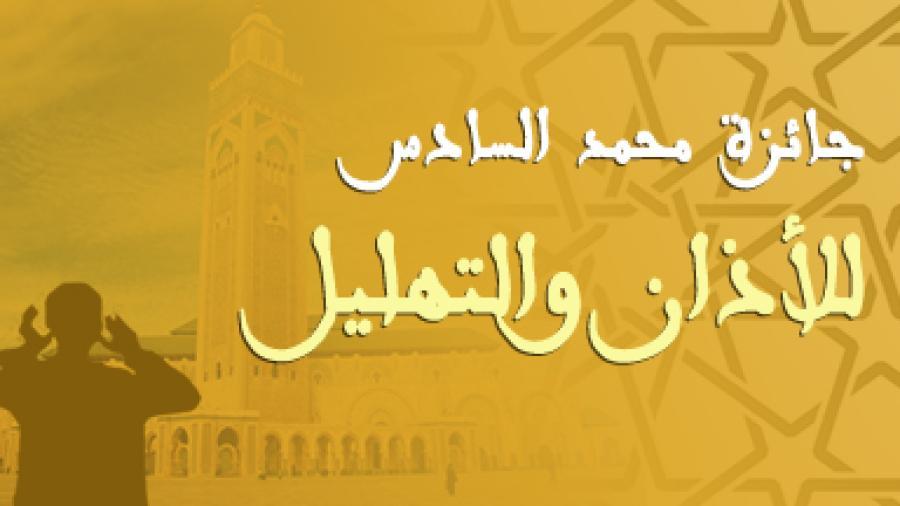 أحمد فتاح من تنغير ومحمد رفيق من الدار البيضاء الفائزان بجائزة محمد السادس للآذان والتهليل لعام 2017/1438