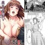 Gikei Ni Yobai – Manga – Online – Mega