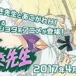 Boku to Misaki sensei [Ova] – BDrip – HD – Ligero – Mega