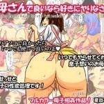 Okaa-san de Ii nara Suki ni Yarinasai! – Manga – PDF – Mega – Mediafire