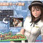Tell me!! Your sister's bus guide? – 3D – Mega – Mediafire