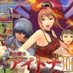 Aitona – The Female Warrior 2 – 3D – Mega – Mediafire