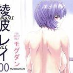 Ayanami Rei 00 – Manga – PDF – Mega – Mediafire
