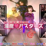 Erotic Devil Busters 1 – 3D – Mega – Mediafire