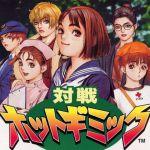 Taisen Hot Gimmick 1-4 – Arcade Rip – 3D – Mega – Mediafire