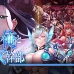 HMV Seigi no Henshin Heroine o Sasaeru Ore to Aku no Onna Kanbu – 3D – Mega – Mediafire