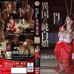 HMPD-10061 Jav – Exotic Foreign White Girl – The Shame Of A Masochist, Rope Bondage Breaking In June Lovejoy – Mega – Mediafire