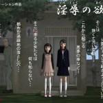 Injoku no Yokudou – 3D – Mega – Mediafire