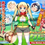 Treasure Hunter Claire -Semen Collecting Adventurer The Motion Anime – 3D -Mega – Mediafire