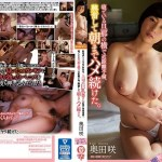 EYAN-155 Jav – Adultery: I Missed The Last Train Home, So My Boss Let Me Stay At Her Place…Mega – Mediafire