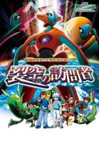 Pokémon: El Destino de Deoxys – Latino HD 1080p – Online