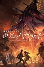 Mobile Suit Gundam Hathaway – Latino HD 1080p – Online