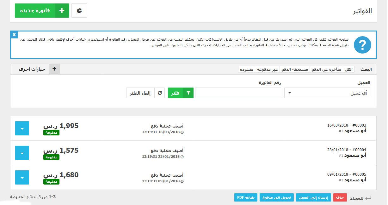 برنامج دفترة لحساب ضريبة القيمة المضافة والإقرار الضريبي بالسعودية