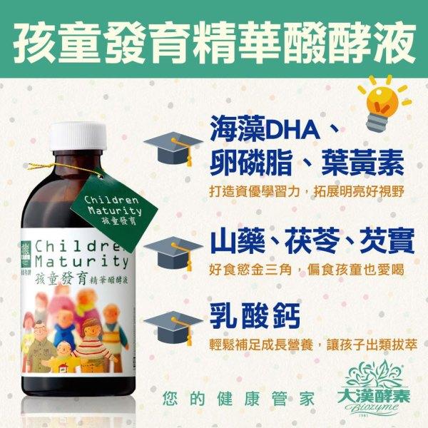 大漢酵素 孩童發育精華醱酵液
