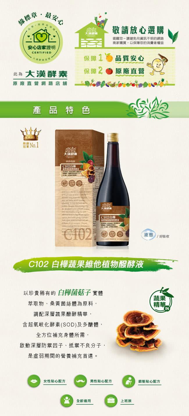 大漢酵素 C102白樺菌菇蔬果植物醱酵液