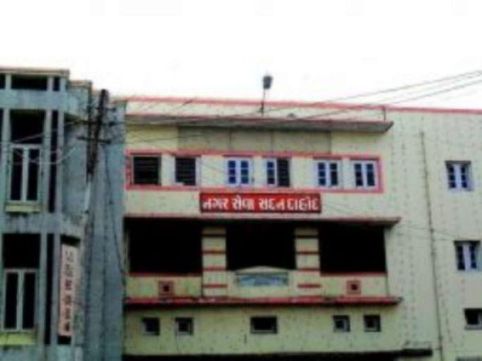 31 માર્ચના રોજ દાહોદ પાલિકાની સામાન્ય સભા યોજાશે - Divya Bhaskar