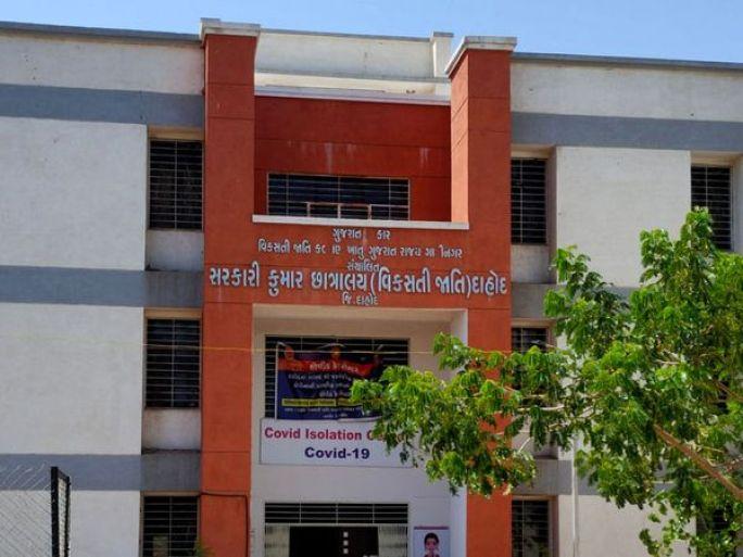 દાહોદ શહેરના છાત્રાલયમાં શરૂ થયેલું સેન્ટર આરંભ થયું ત્યારથી જ ખાલી - Divya Bhaskar