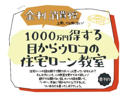 1000万円得する目からウロコの住宅ローン教室【2019年8月・9月スケジュール・ご予約】